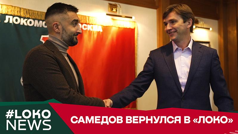 LOKO NEWS // Александр Самедов вернулся в «Локо»
