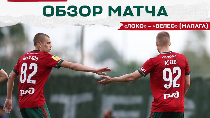 Lokomotiv - Velez (Malaga) – 4:1. Highlights