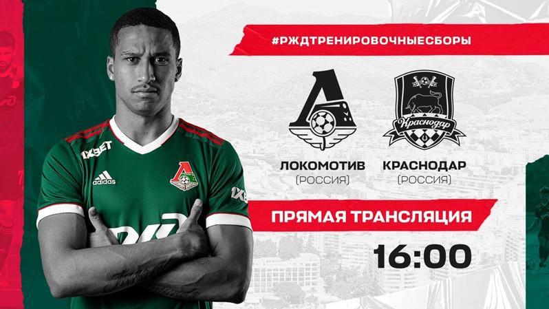 «Локомотив» - «Краснодар». Трансляция матча