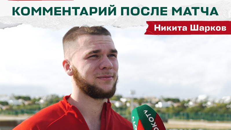 LOKO NEWS // Никита Шарков о первом сборе с основной командой