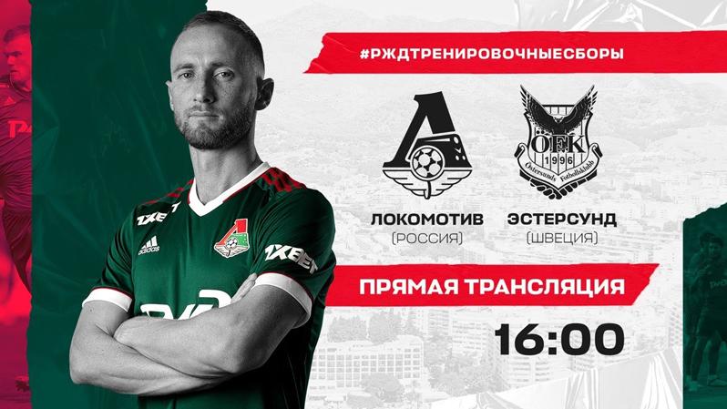 «Локомотив» - «Эстерсунд». Трансляция матча