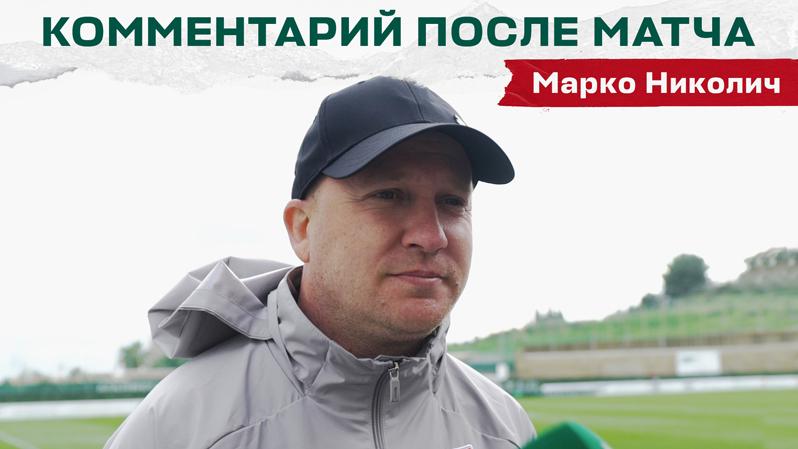 LOKO NEWS // Марко Николич о контрольных матчах в Марбелье