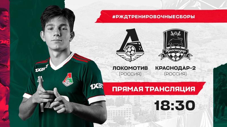 «Локомотив» - «Краснодар-2». Трансляция матча