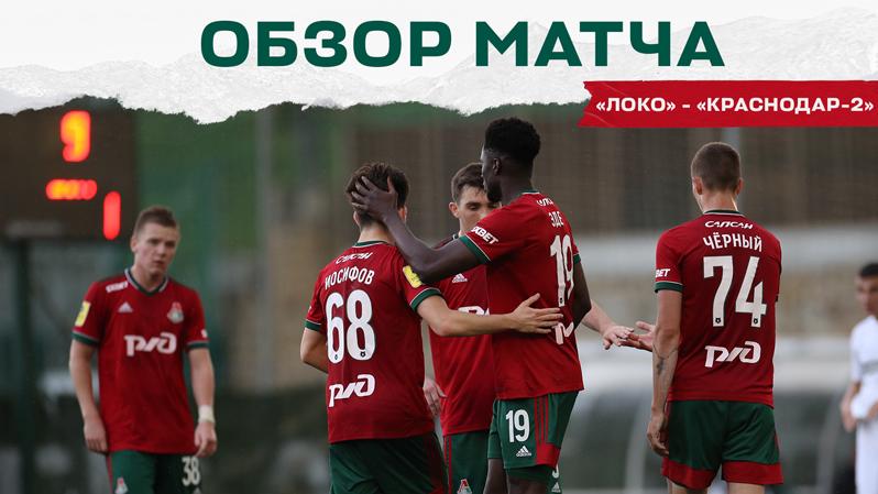 «Локомотив» - «Краснодар-2» - 4:1. Обзор матча
