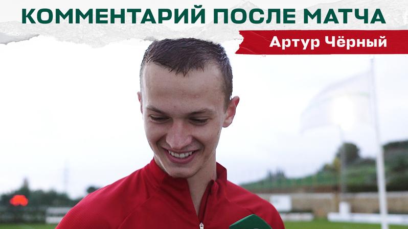 LOKO NEWS // Артур Чёрный о матче «Локо» – «Краснодар-2»