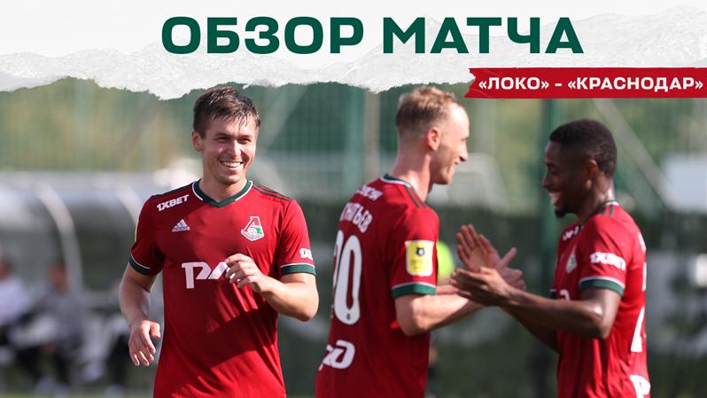 «Локомотив» - «Краснодар» - 4:0. Обзор матча