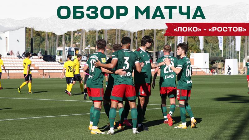 «Локомотив» – «Ростов» – 2:1. Обзор матча