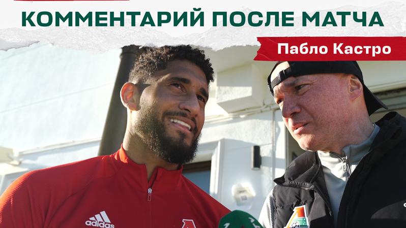Пабло: Нужно перенести эти победы на чемпионат