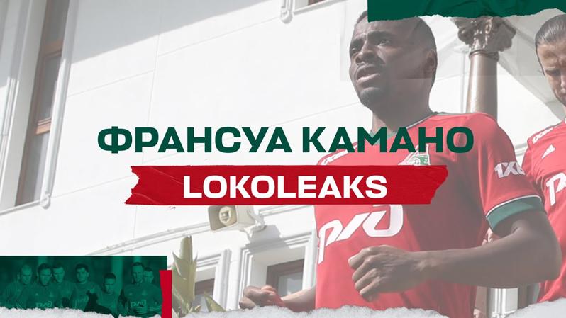 LOKO LEAKS // Камано про адаптацию в России и жизнь в Гвинее