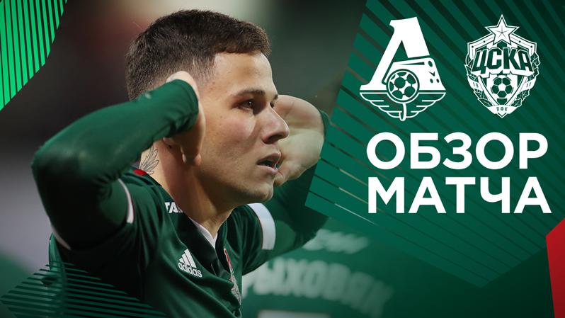 «Локомотив» – ЦСКА – 2:0. Обзор матча