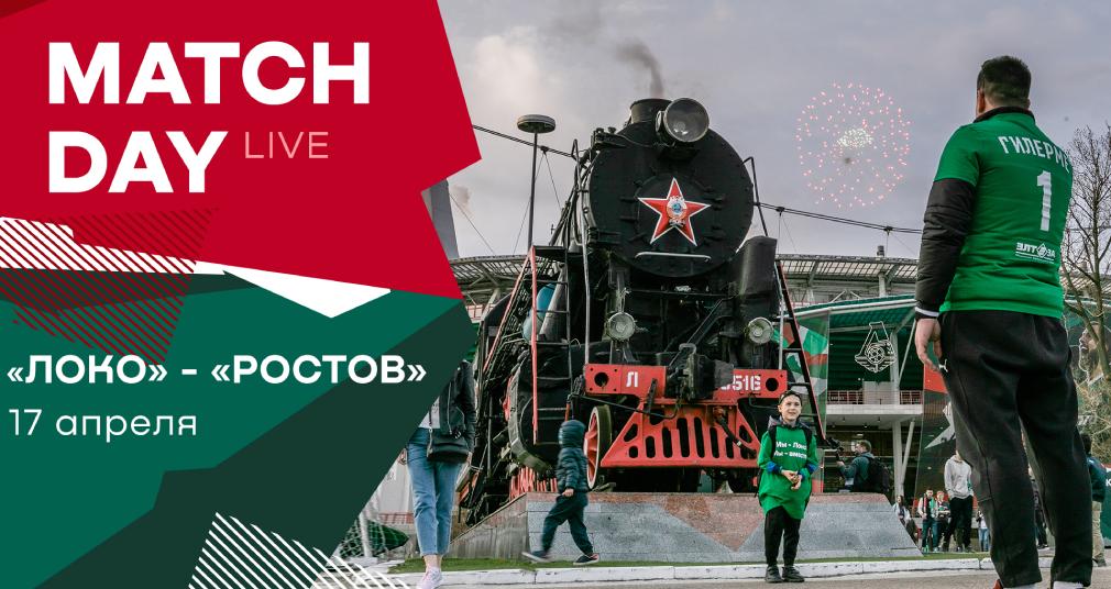 MATCHDAY LIVE // «Локомотив» — «Ростов» // 17.04.2021