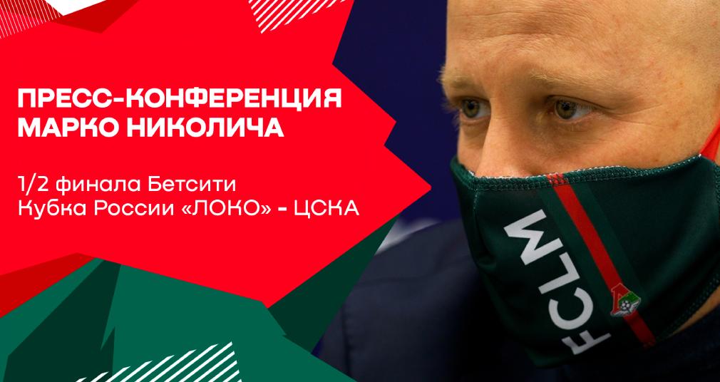 Пресс-конференция Марко Николича после победы над ЦСКА (3:0)