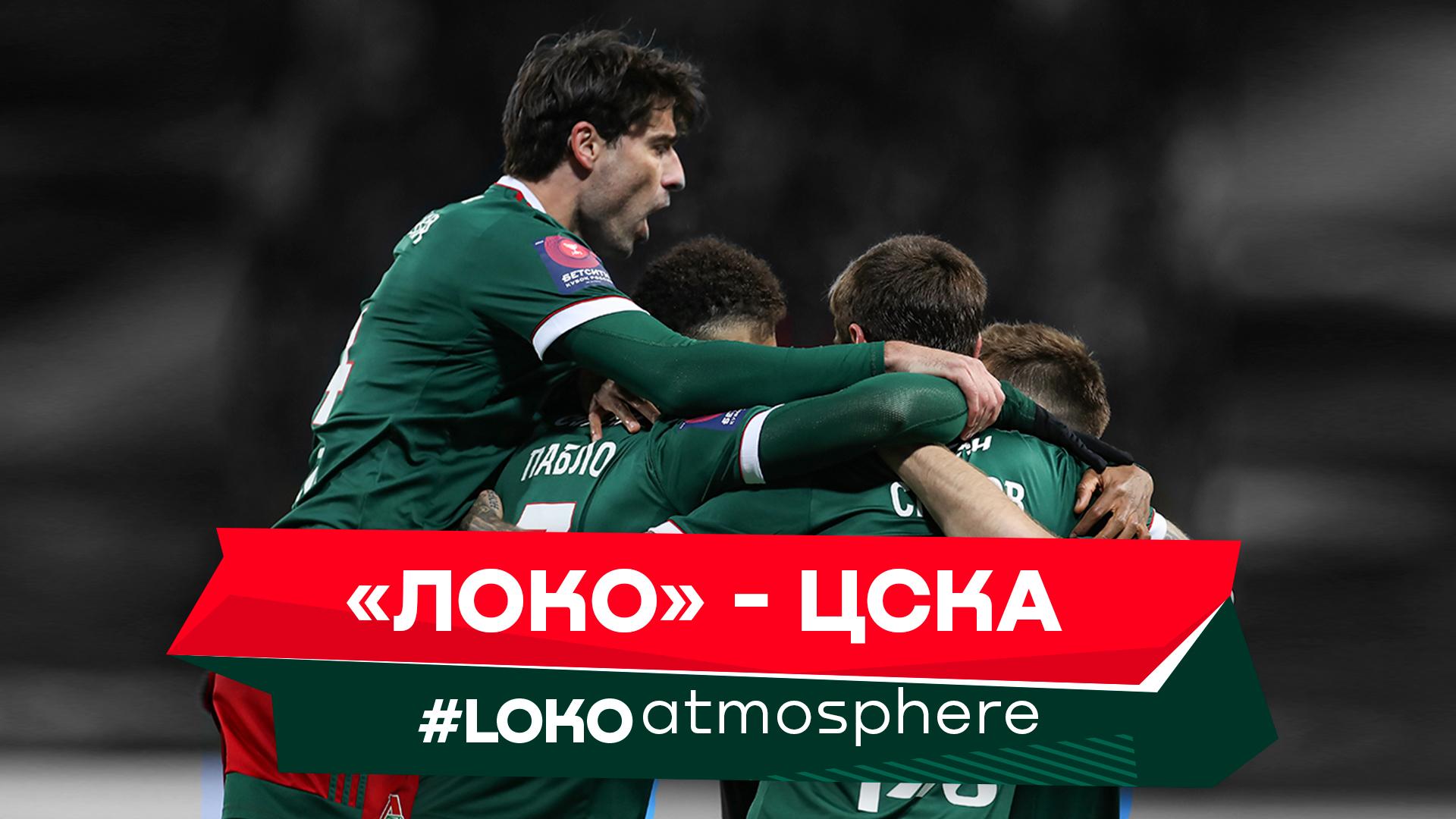 LOKO ATMOSPHERE // «Локомотив» 3:0 ЦСКА // 21 апреля 2021 г.
