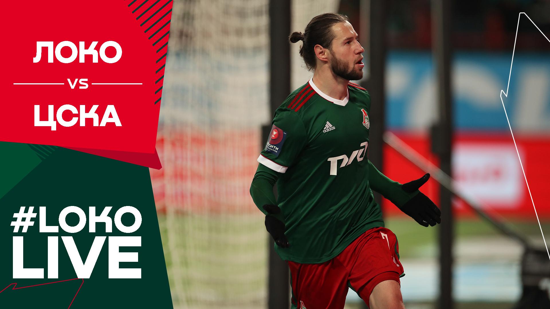 LOKO LIVE // «Локомотив» 3:0 ЦСКА // Десятая победа подряд