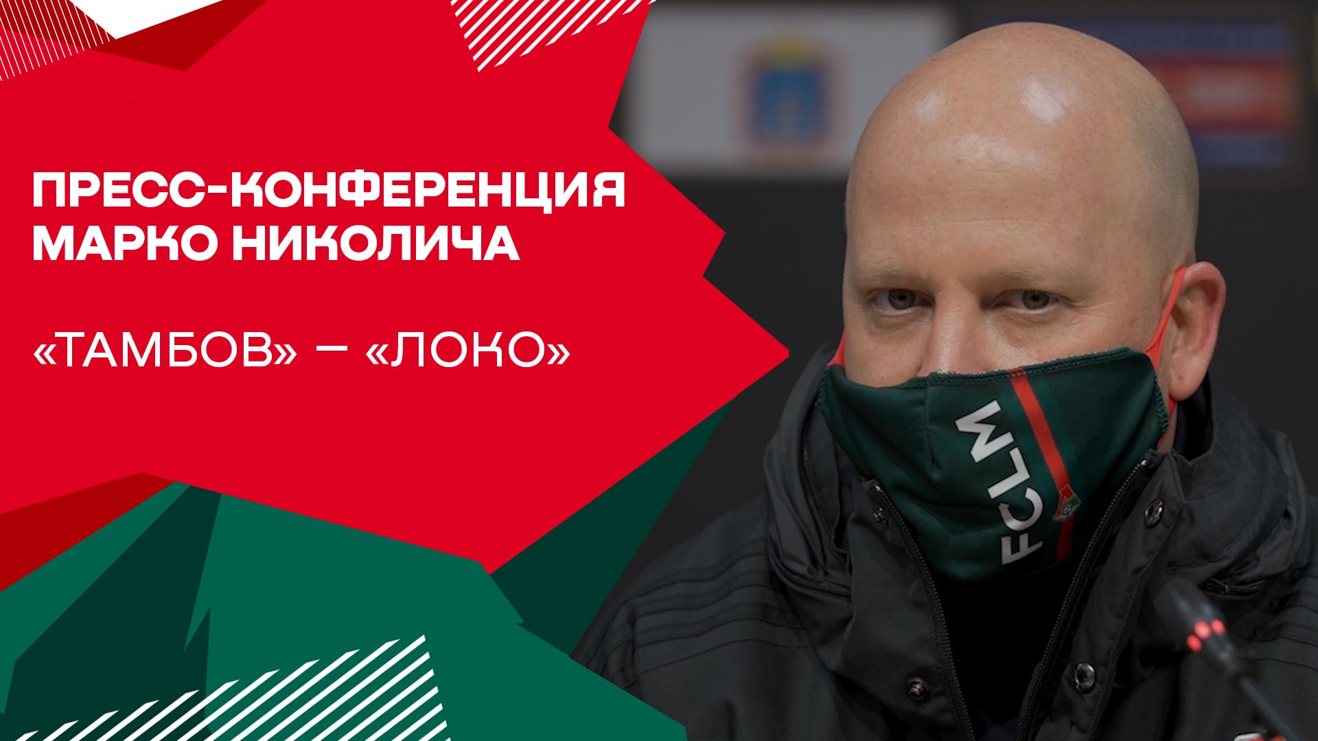 Пресс-конференция Марко Николича после победы над «Тамбовом» (5:2)