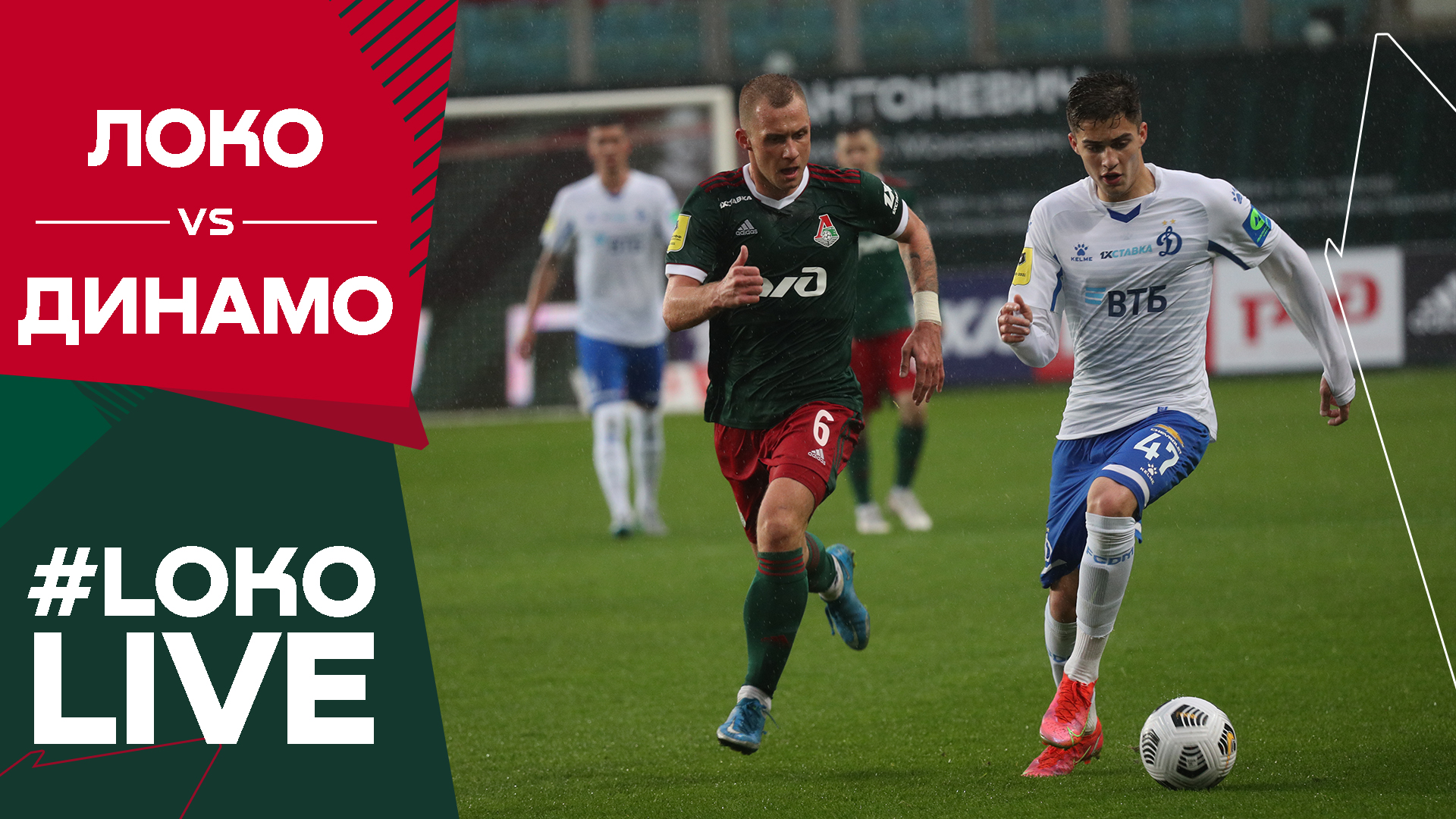 LOKO LIVE // «Локомотив» – «Динамо»