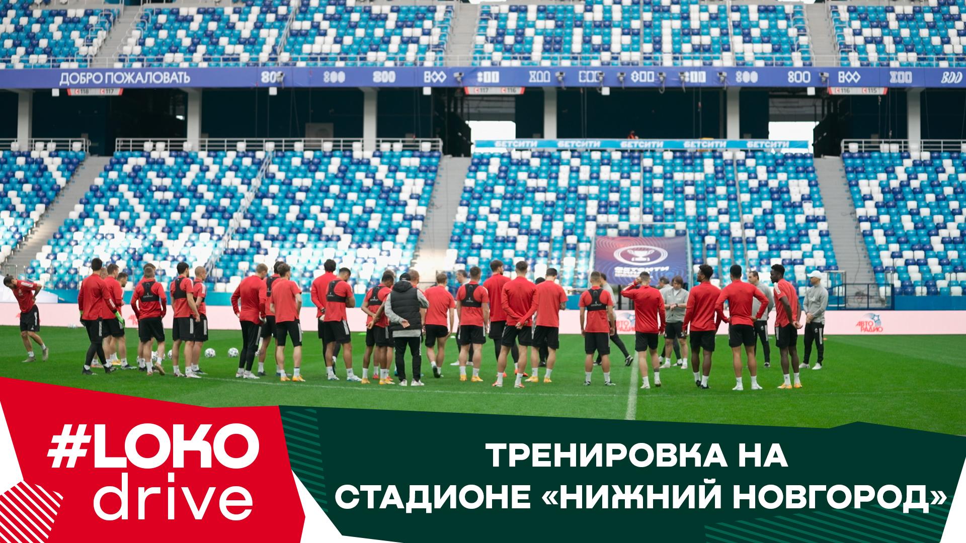 LOKO DRIVE // Тренировка перед финалом Бетсити Кубка России