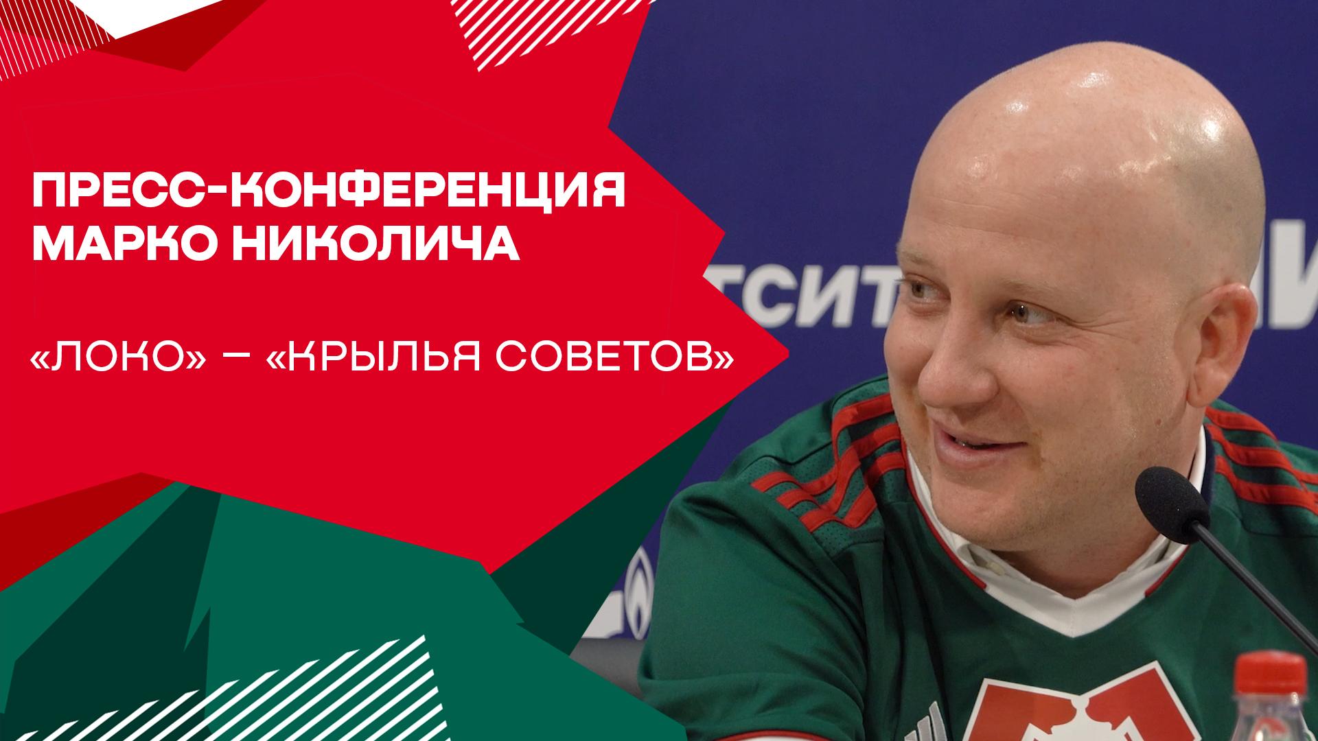 Пресс-конференция Марко Николича после победы в Кубке