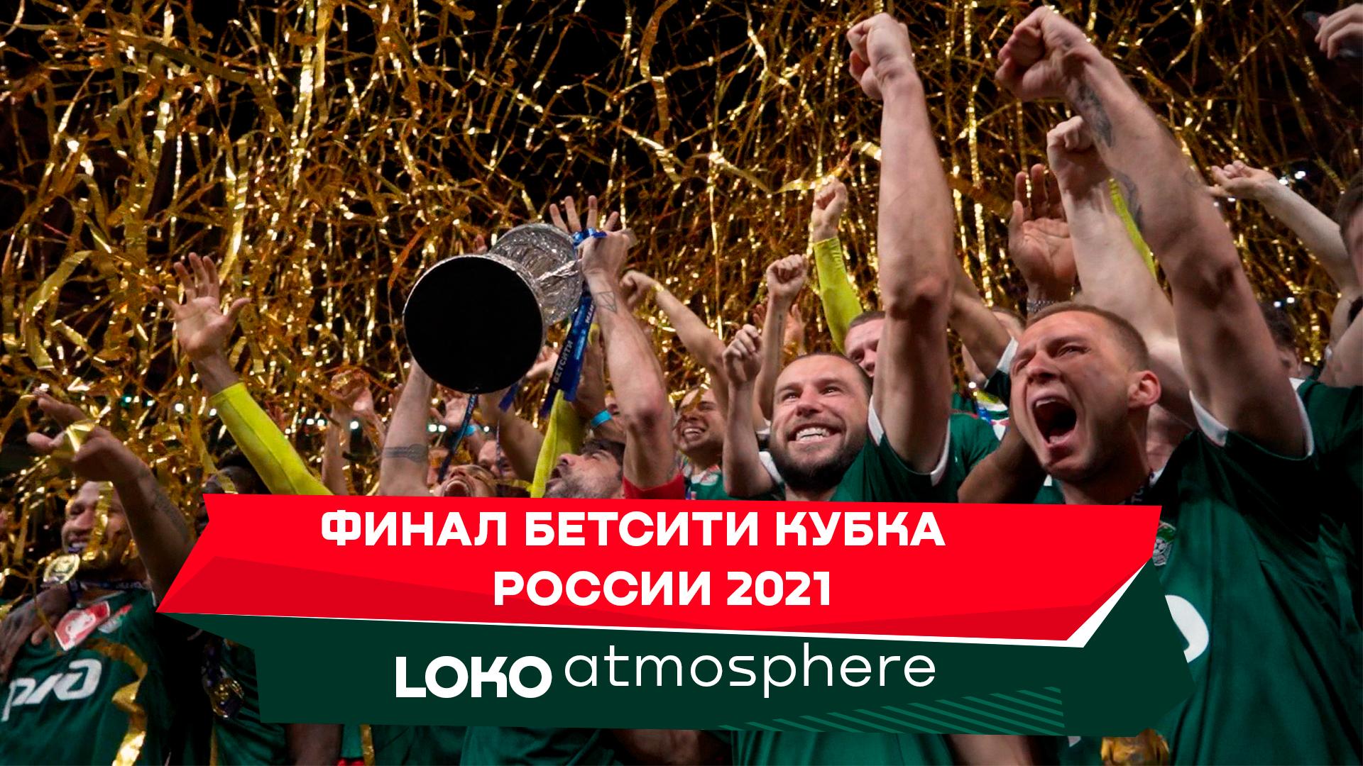 LOKO ATMOSPHERE // Забрали Бетсити Кубок России 2020/21!