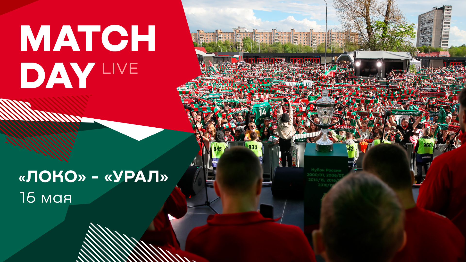 MATCHDAY LIVE // «Локомотив» — «Урал» // 16.05.2021