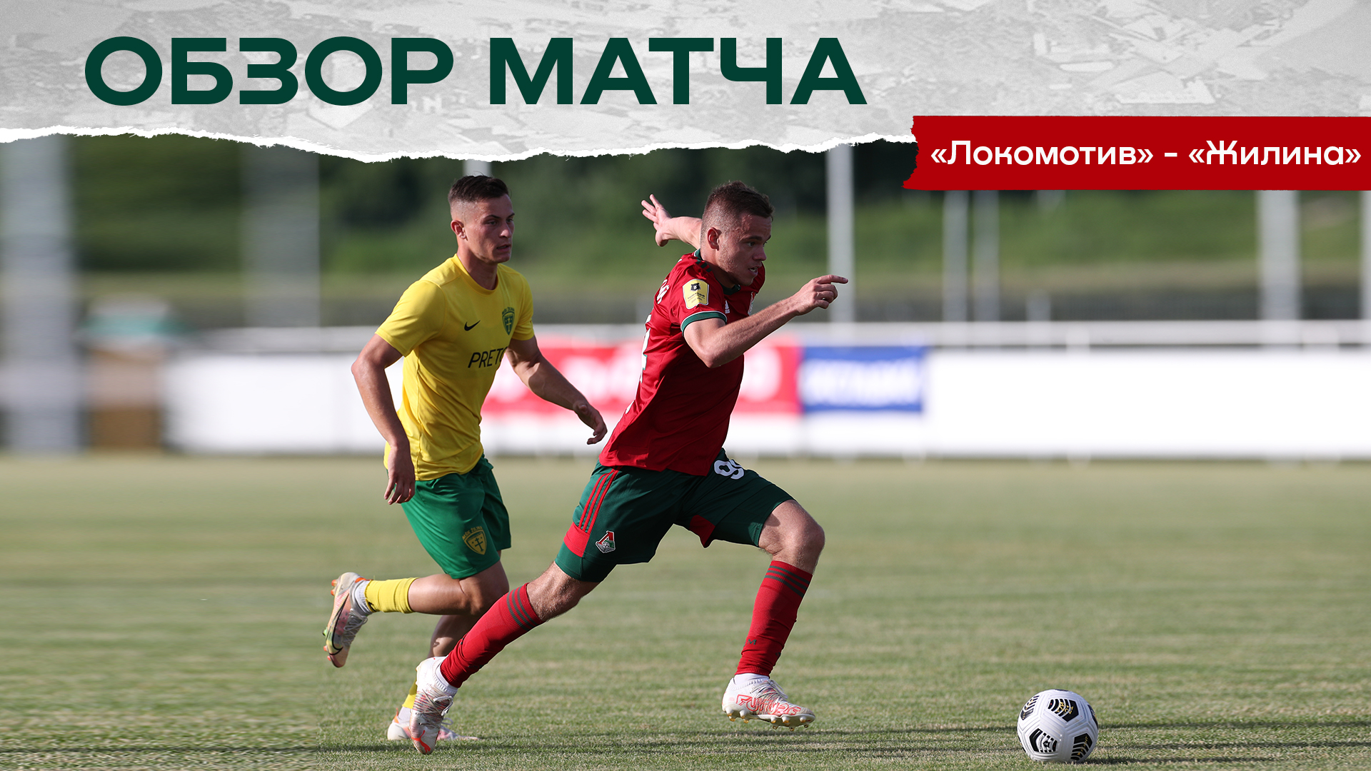 Lokomotiv – Zilina highlights // Khudyakov and Babkin interview