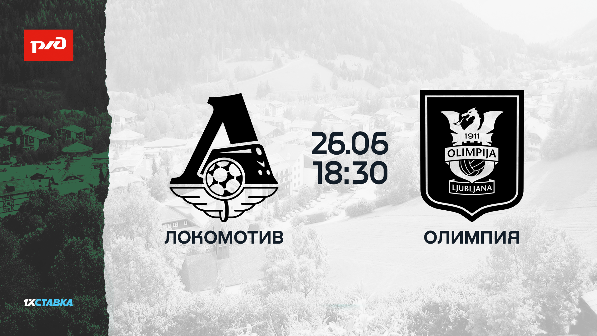 Lokomotiv – Zilina. Full match