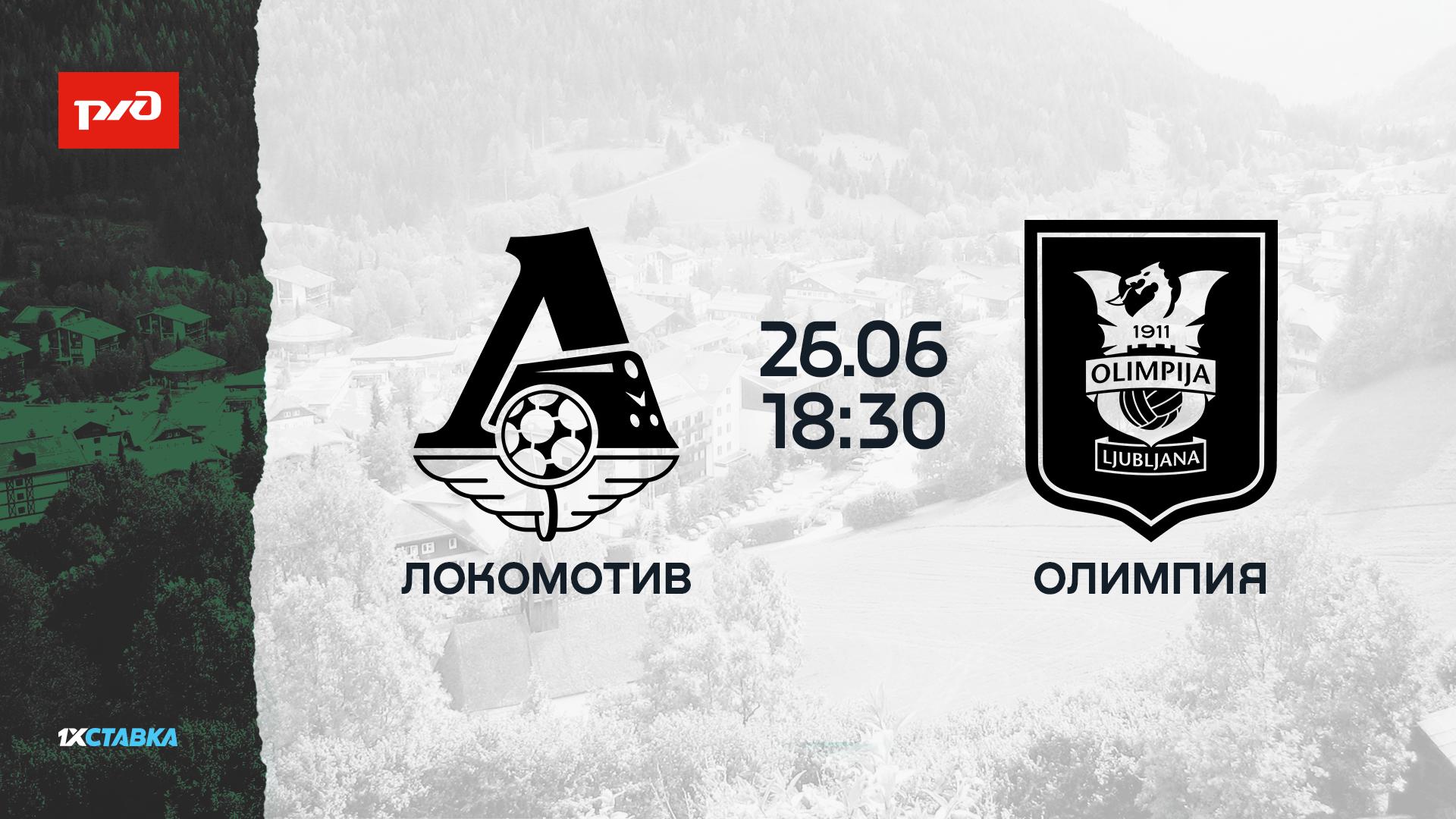 «Локомотив» – «Олимпия» – 6:1. Товарищеская игра