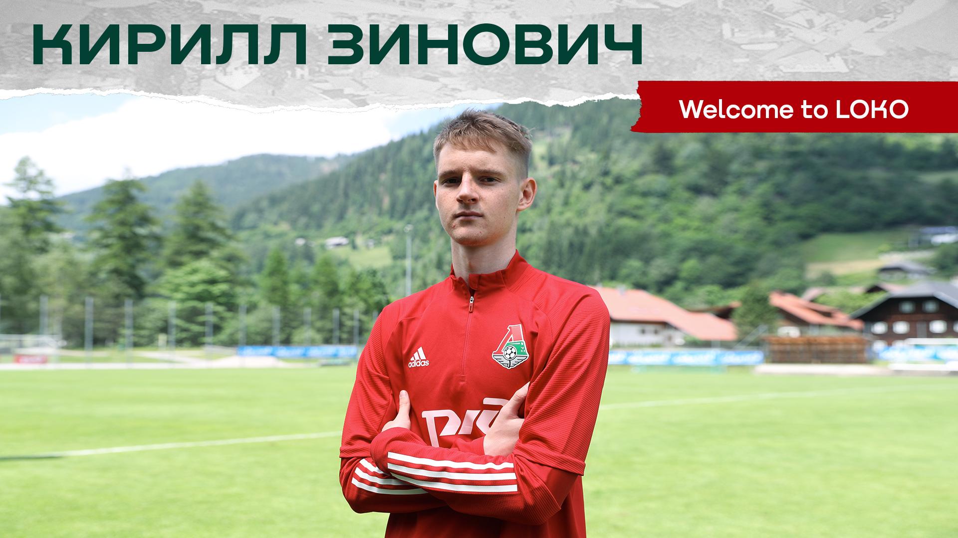 WELCOME TO LOKO // Кирилл Зинович