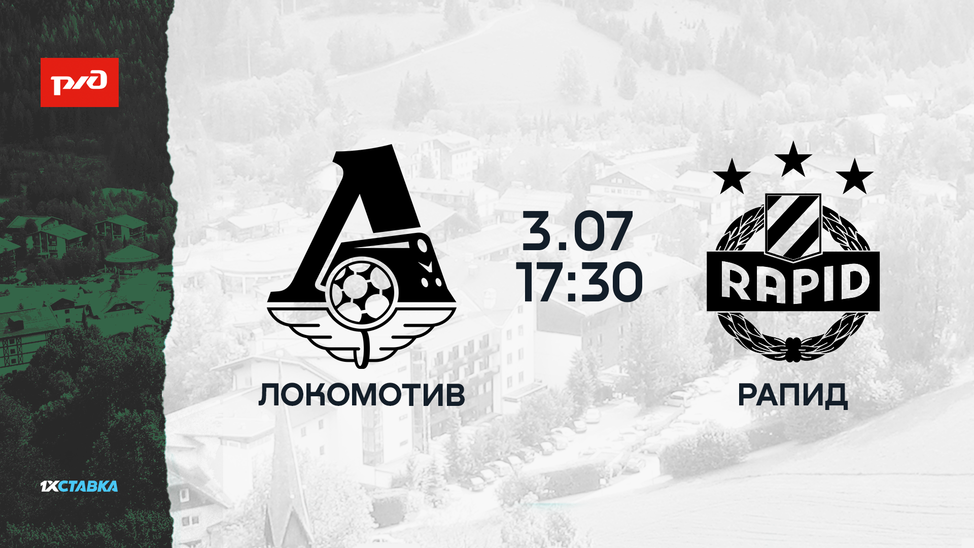 «Локомотив» – «Рапид» – 0:0. Товарищеская игра