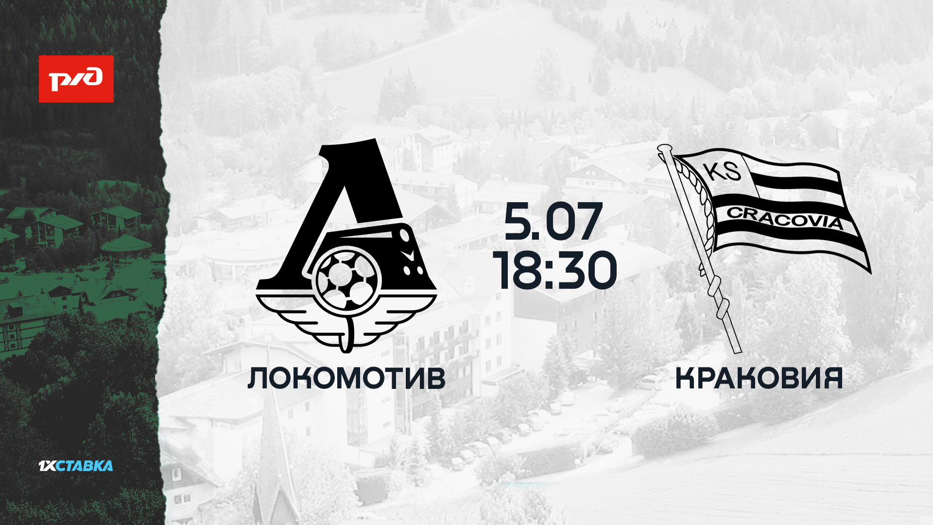«Локомотив» – «Краковия» – 2:2. Товарищеская игра