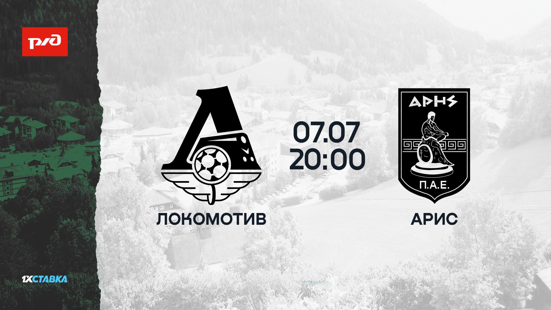«Локомотив» – «Арис» – 1:2. Товарищеская игра