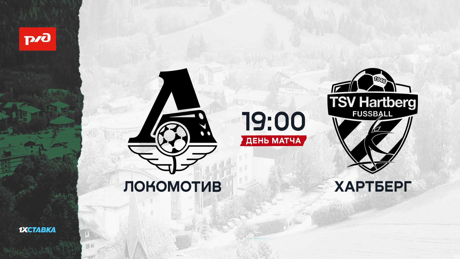 «Хартберг» – «Локомотив» – 0:1. Товарищеская игра