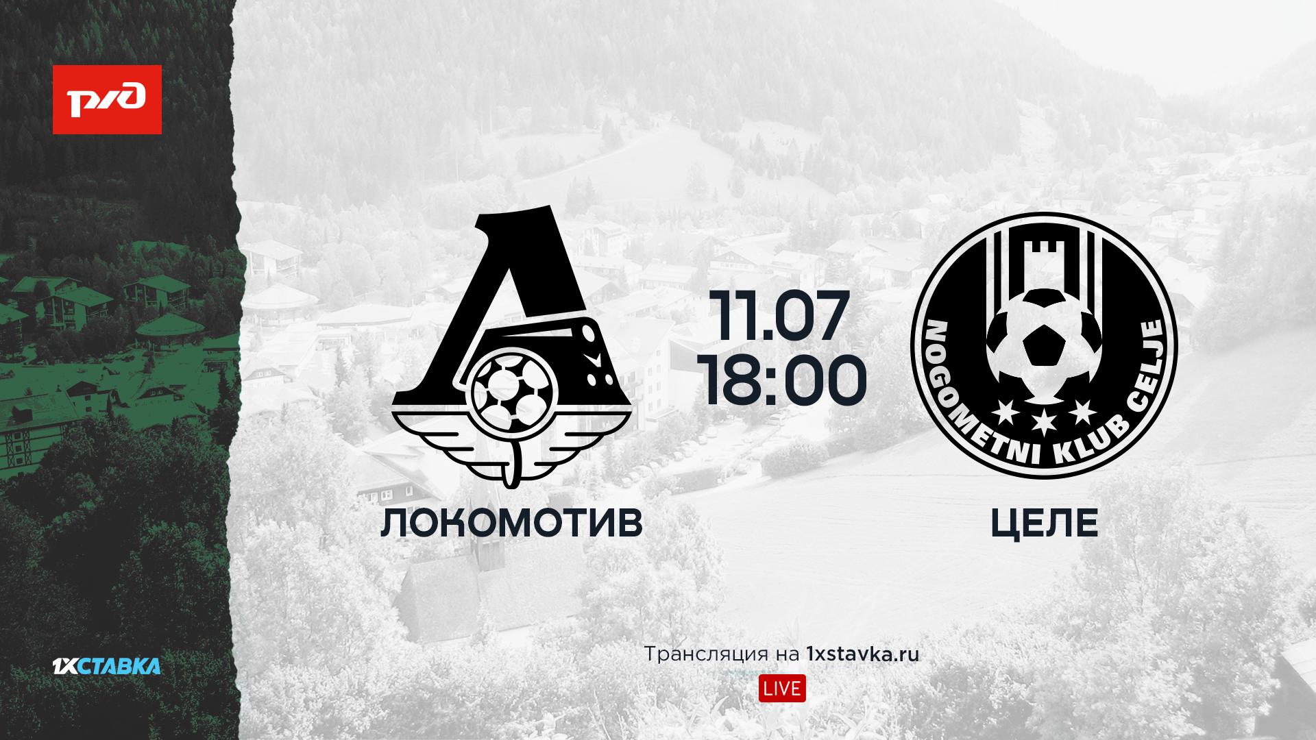 «Локомотив» – «Целе» – 1:0. Товарищеская игра