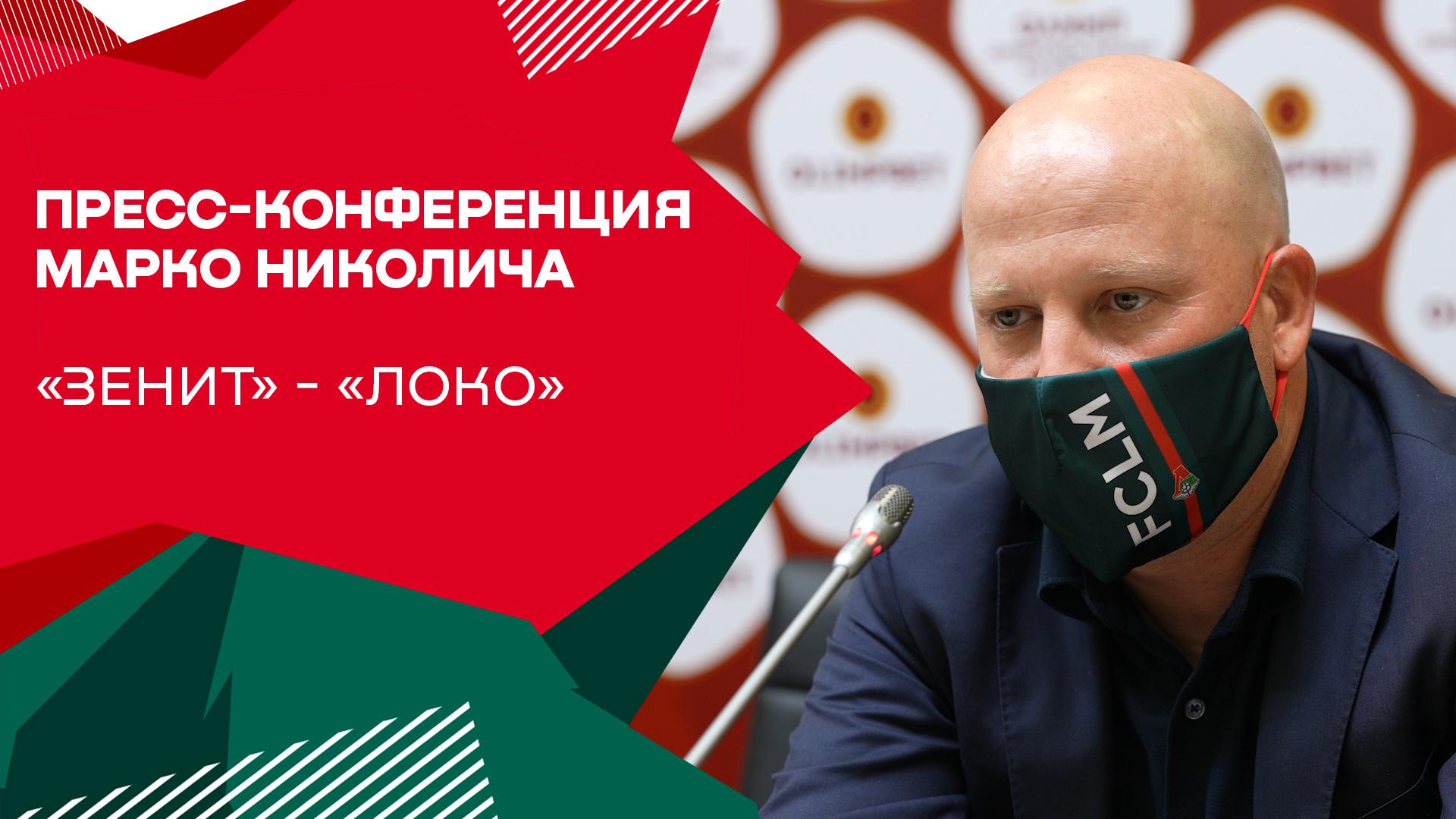 Пресс-конференция Марко Николича после матча с «Зенитом» (0:3)