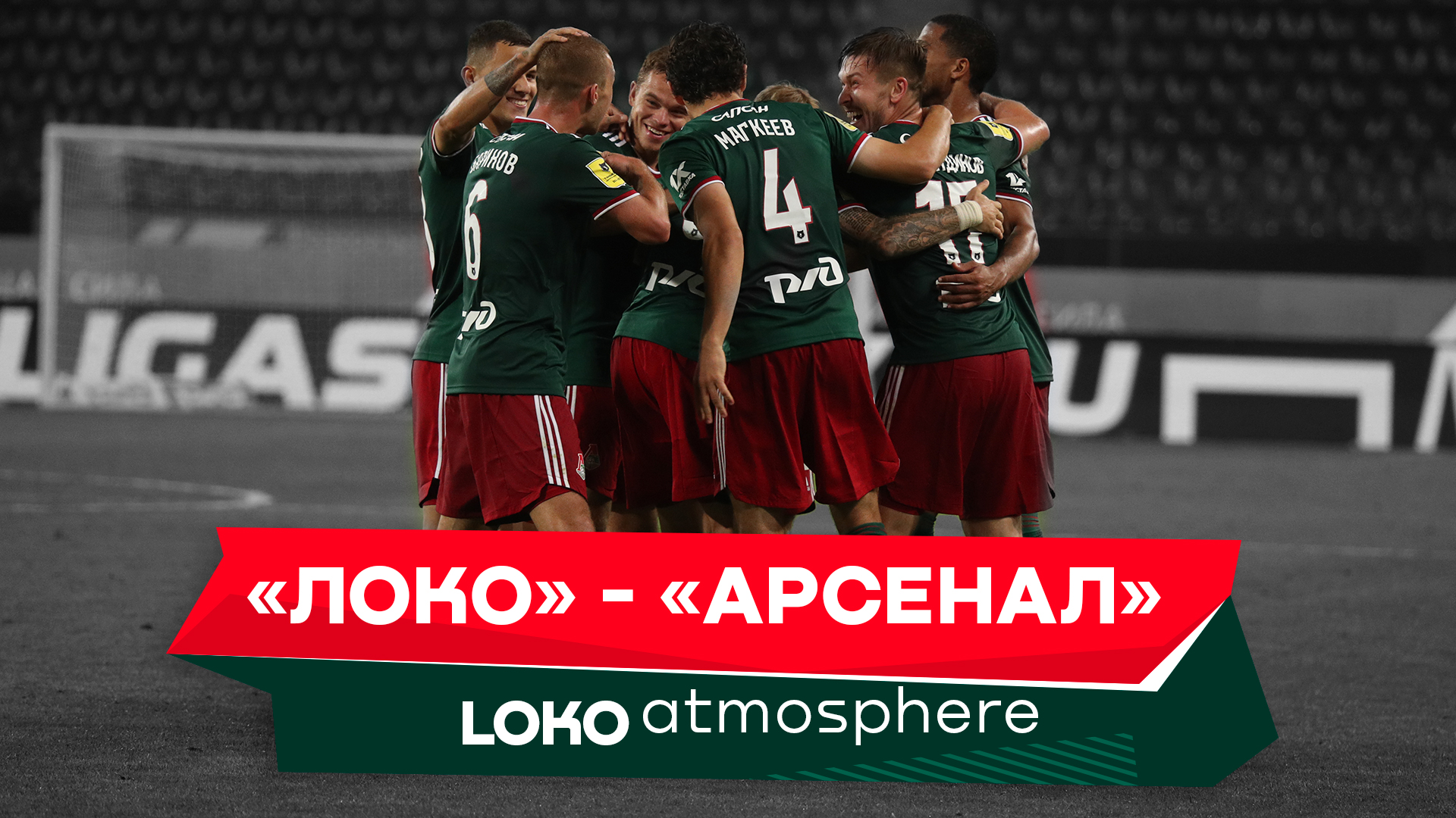 LOKO ATMOSPHERE // «Локомотив» 3:1 «Арсенал» // 24 июля 2021 г.