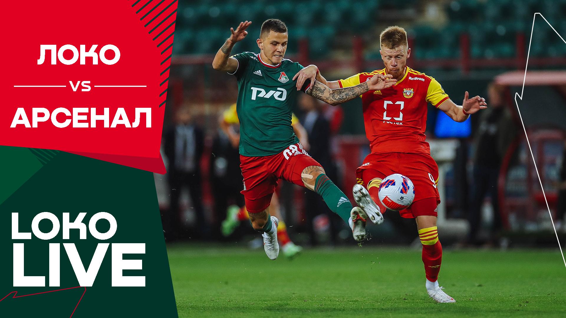 LOKO LIVE // Победа над «Арсеналом» // Акция в поддержку Лысова