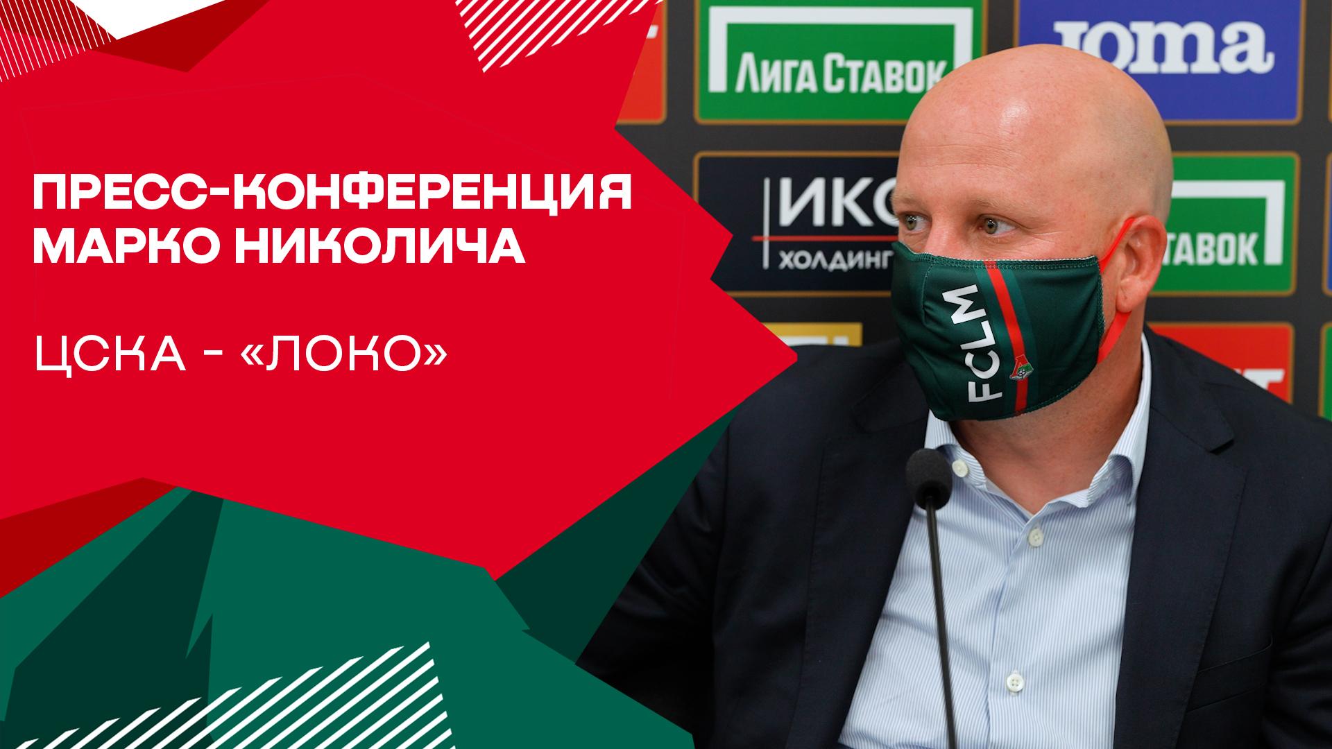Пресс-конференция Марко Николича после победы над ЦСКА (2:1)