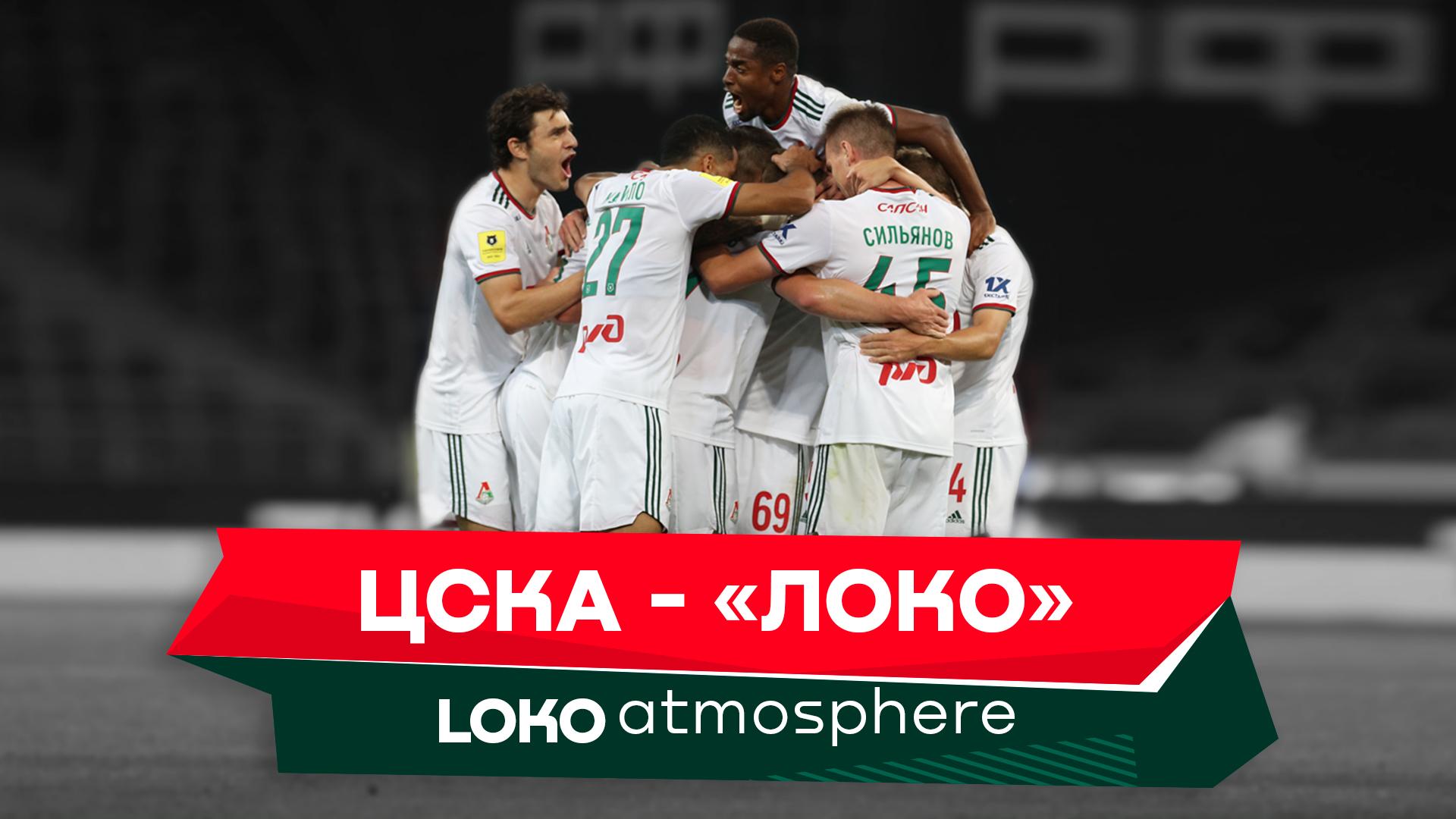 LOKO ATMOSPHERE // CSKA 1:2 Lokomotiv // 31.07.2021
