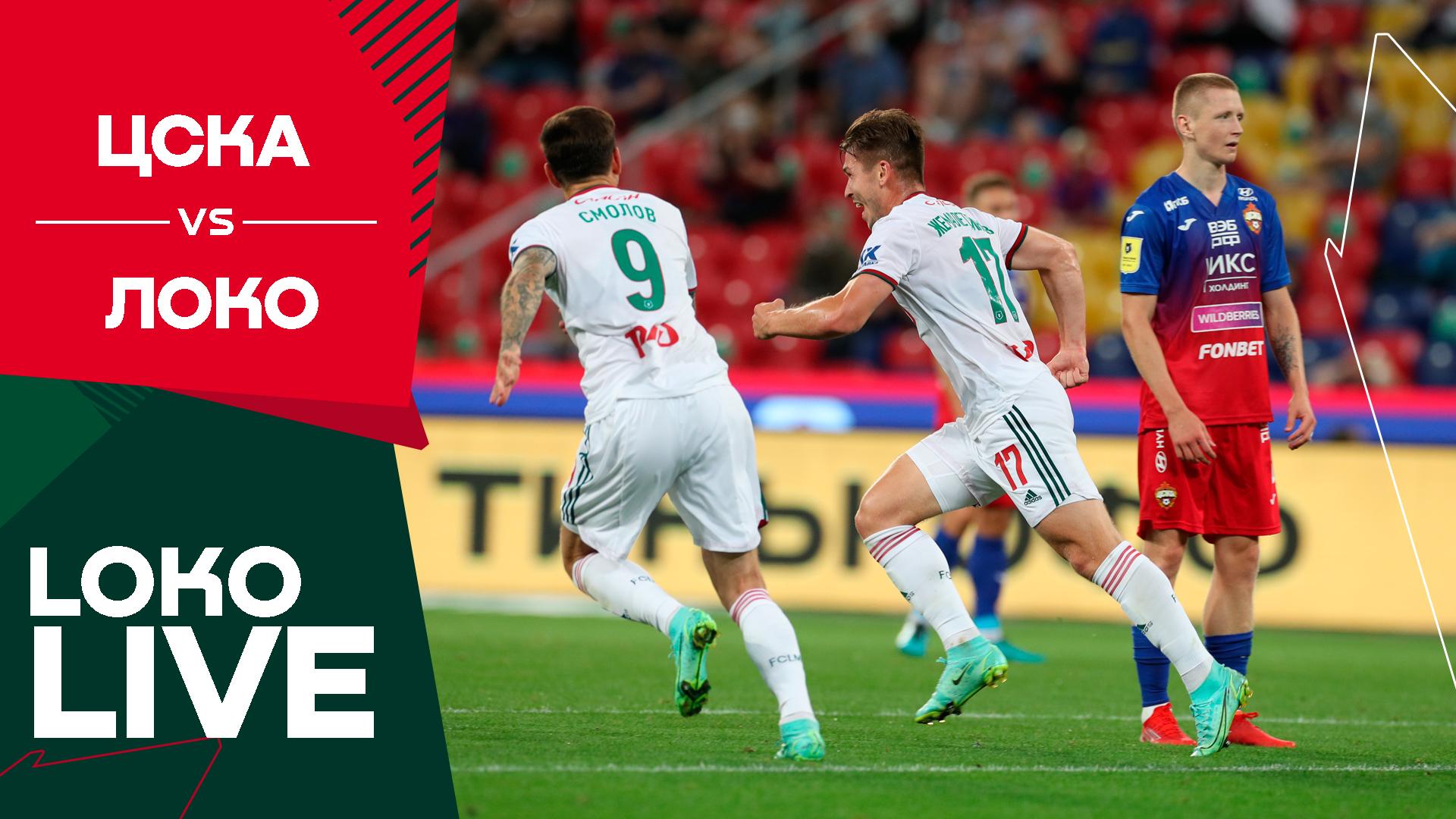 LOKO LIVE // CSKA – Lokomotiv // Winning the derby emotions