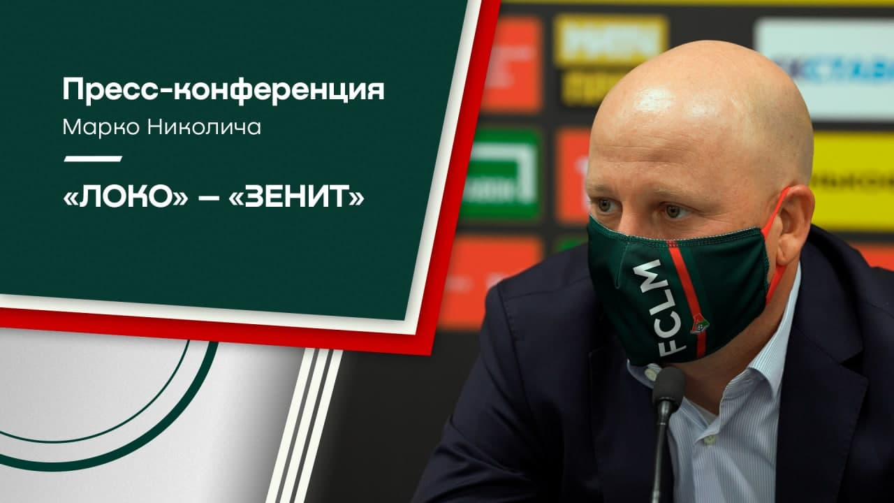 Marko Nikolic Press-Conference After The Match Against Zenit (1:1)