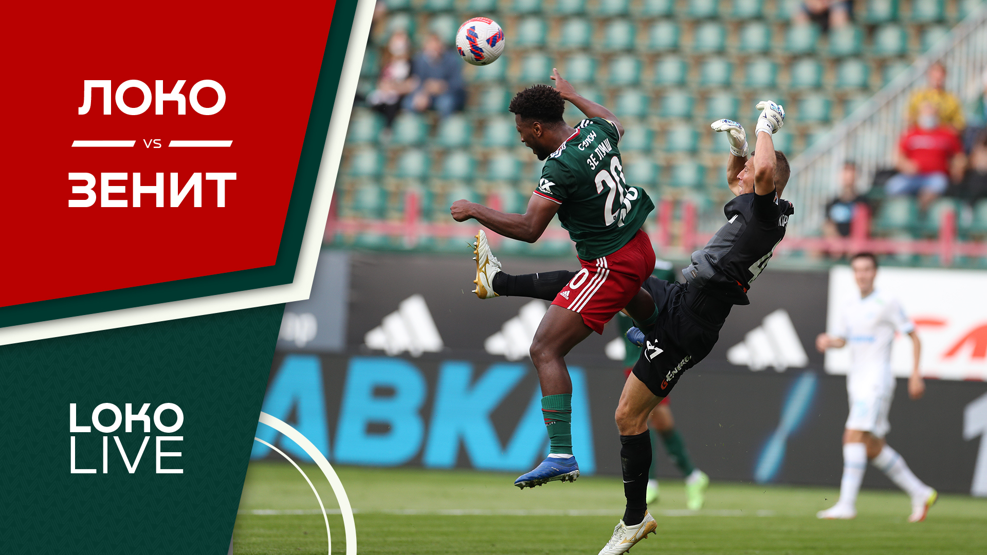 LOKO LIVE // A Draw With Zenit at RZD Arena