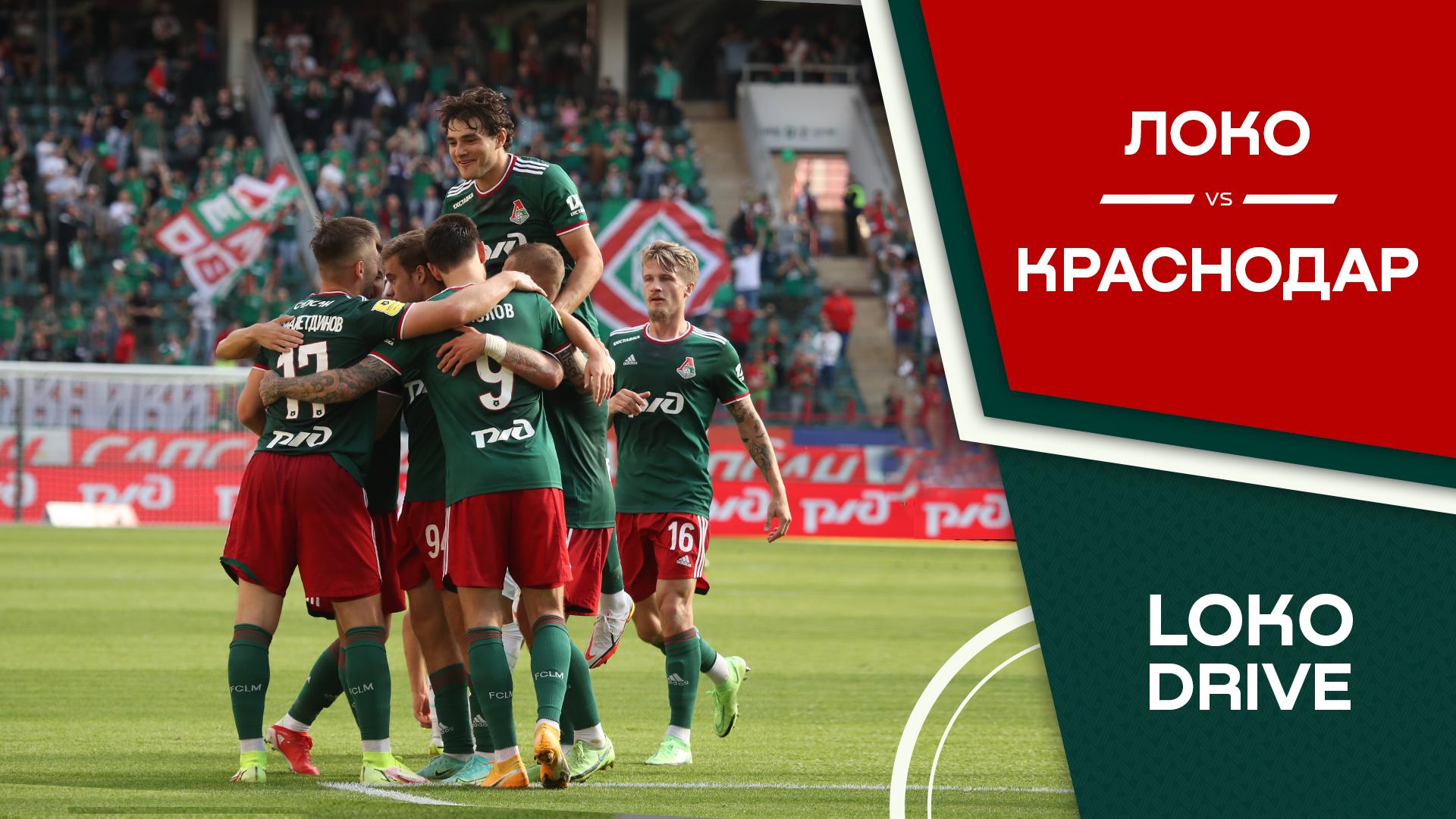 LOKO DRIVE // «Локомотив» 2:1 «Краснодар» // 22 августа 2021 г.