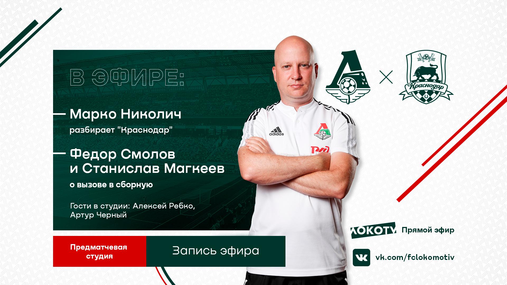 Студия LOKO TV на матче с «Краснодаром» // 22 августа 2021 г.