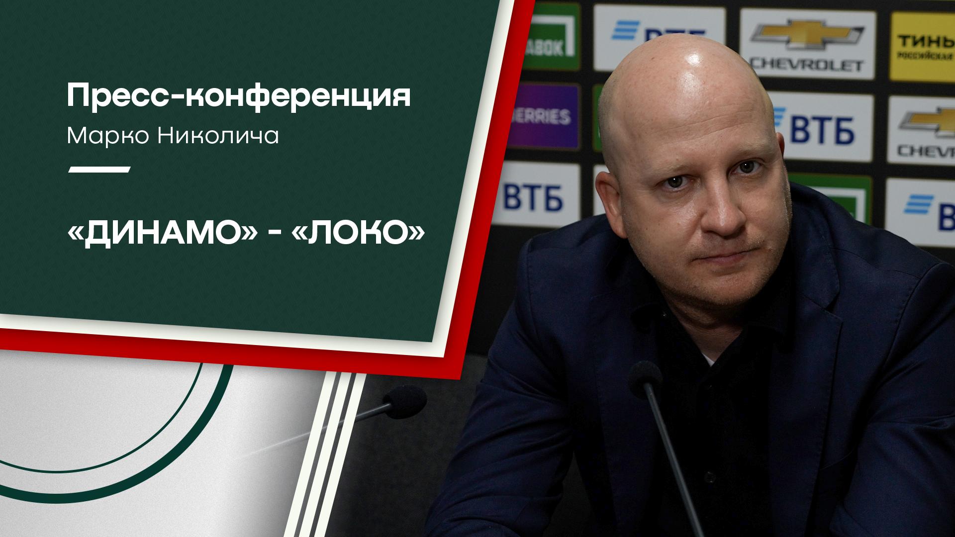 Пресс-конференция Марко Николича после матча с «Динамо»