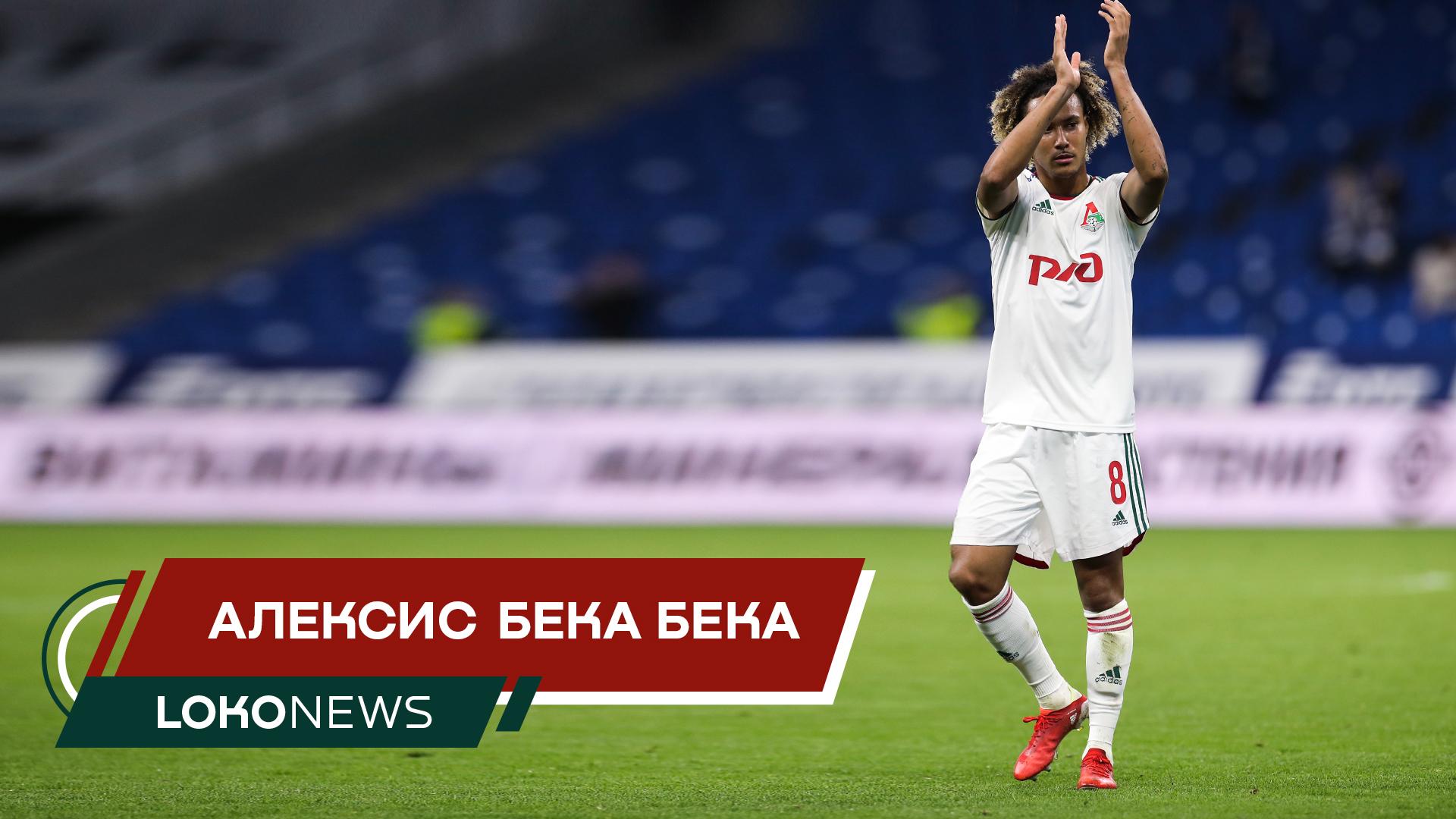 LOKO NEWS // Интервью Бека Бека после дебюта с «Динамо»