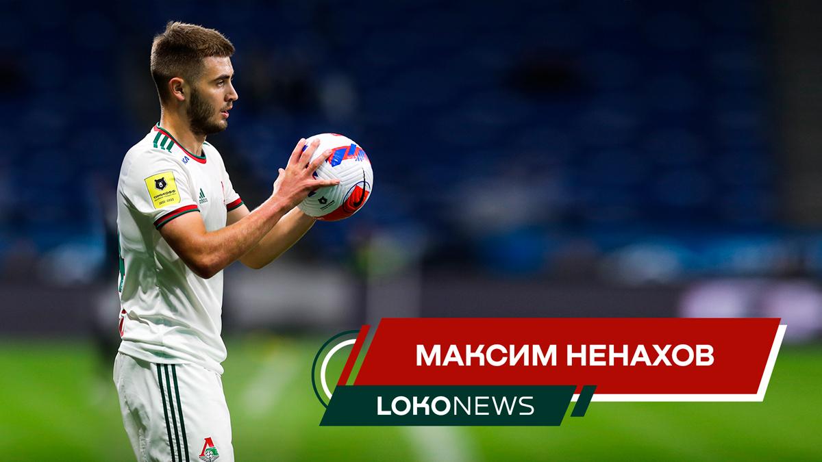 LOKO NEWS // Максим Ненахов – о своём дебюте