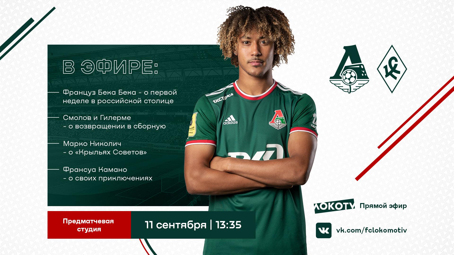 Студия LOKO TV на матче с «Крыльями Советов» // 11.09.2021
