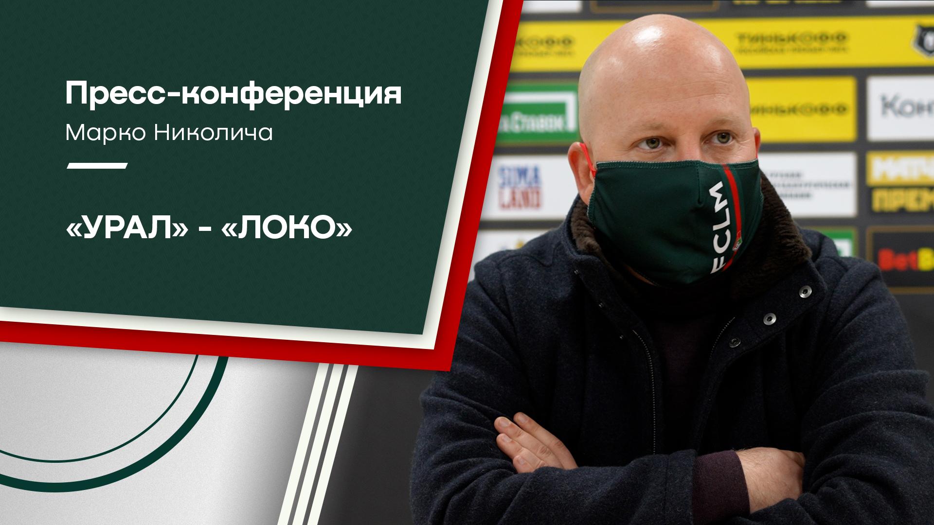 Пресс-конференция Марко Николича после матча с «Уралом»