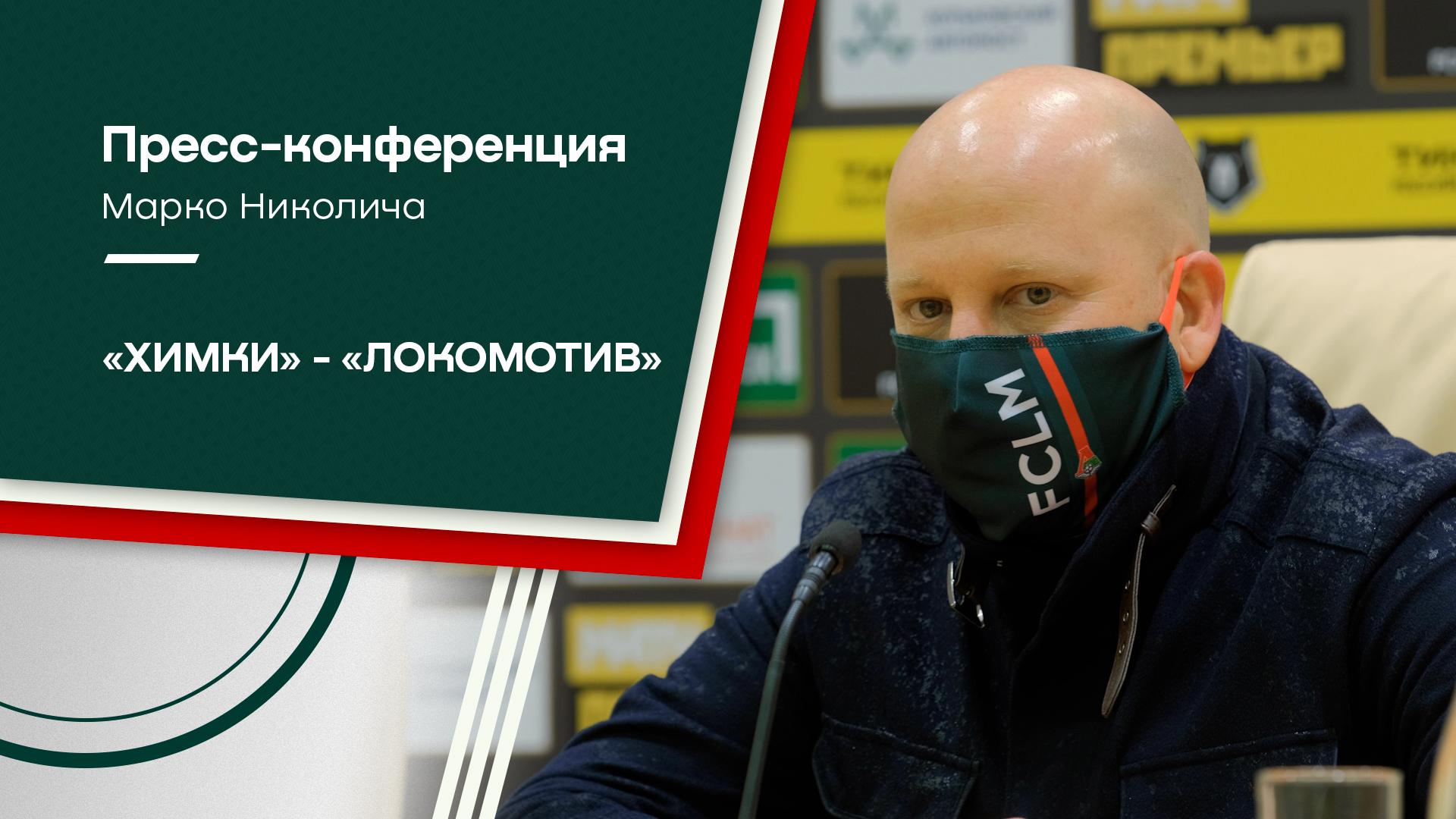Пресс-конференция Марко Николича после матча с «Химками»