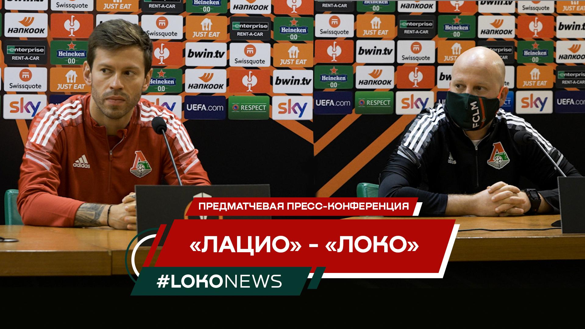 Пресс-конференция Николича и Смолова перед матчем с «Лацио»